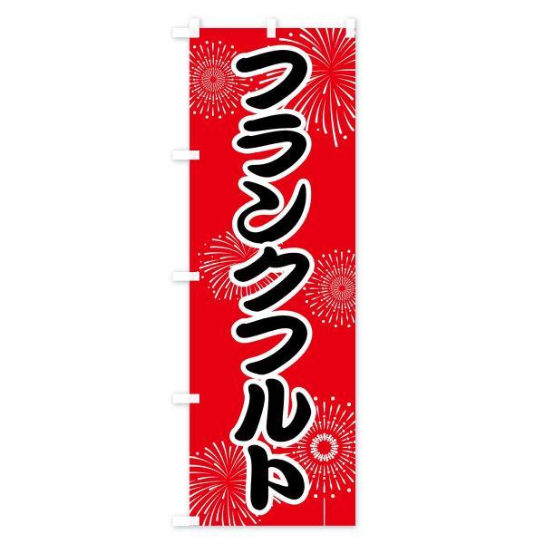 のぼり旗 フランクフルト|goods-pro|03