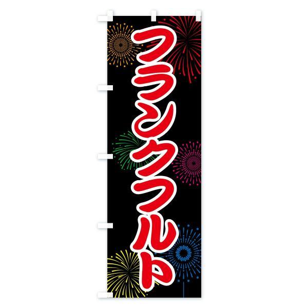 のぼり旗 フランクフルト|goods-pro|04