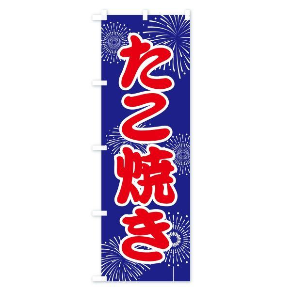のぼり旗 たこ焼き|goods-pro|02