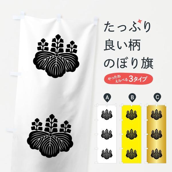 五七桐紋のぼり旗