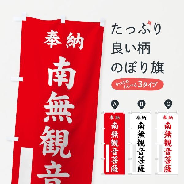 南無観音菩薩のぼり旗