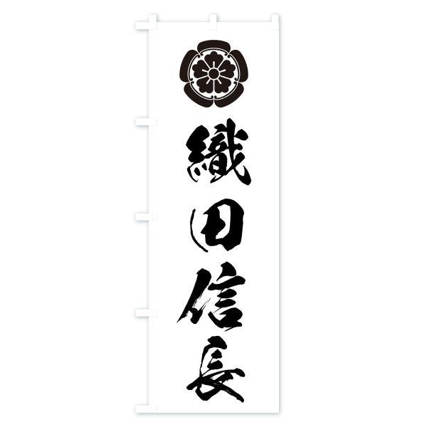のぼり旗 織田信長|goods-pro|02