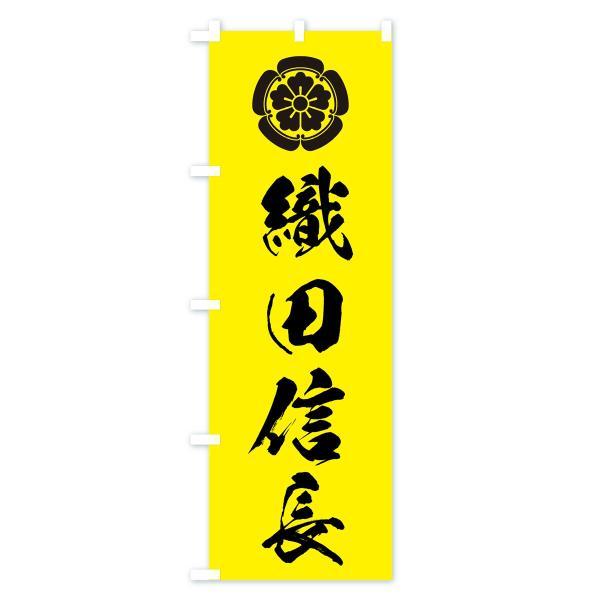 のぼり旗 織田信長|goods-pro|03