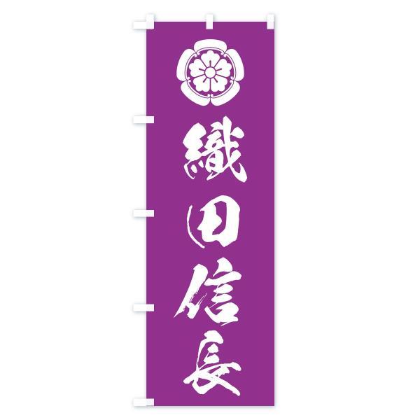 のぼり旗 織田信長|goods-pro|04