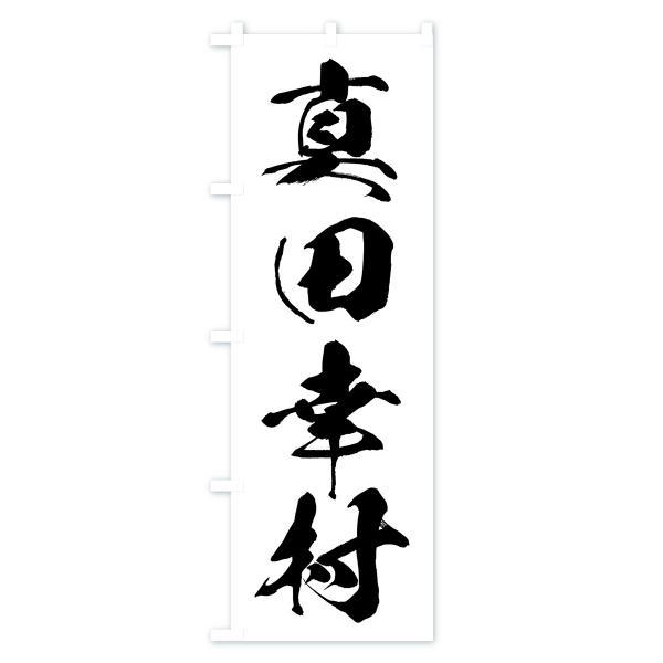 のぼり旗 真田幸村|goods-pro|02