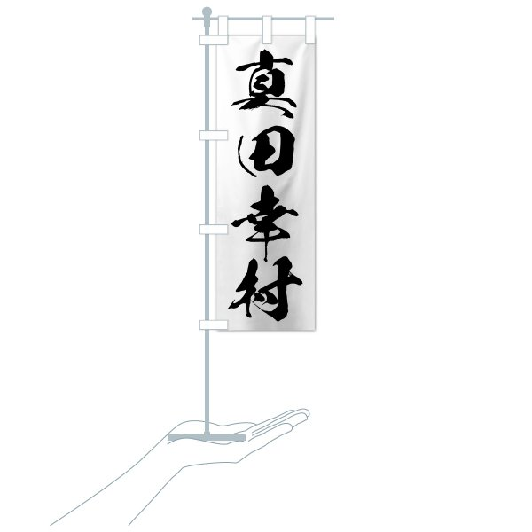 のぼり旗 真田幸村|goods-pro|16