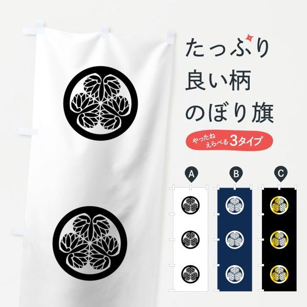 徳川三つ葉葵のぼり旗