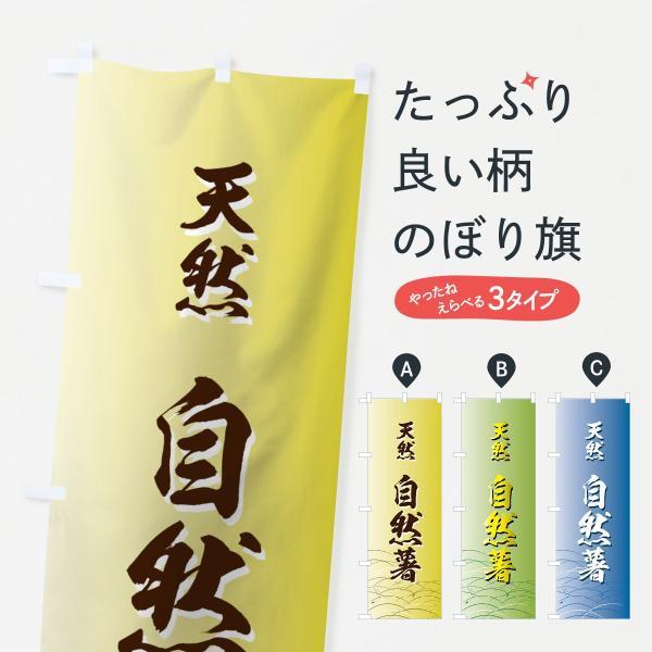 のぼり旗 自然薯|goods-pro