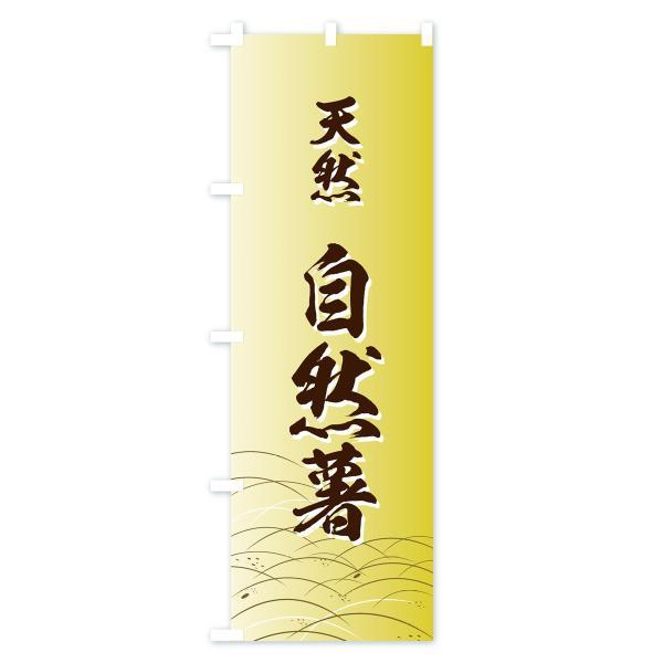 のぼり旗 自然薯|goods-pro|02