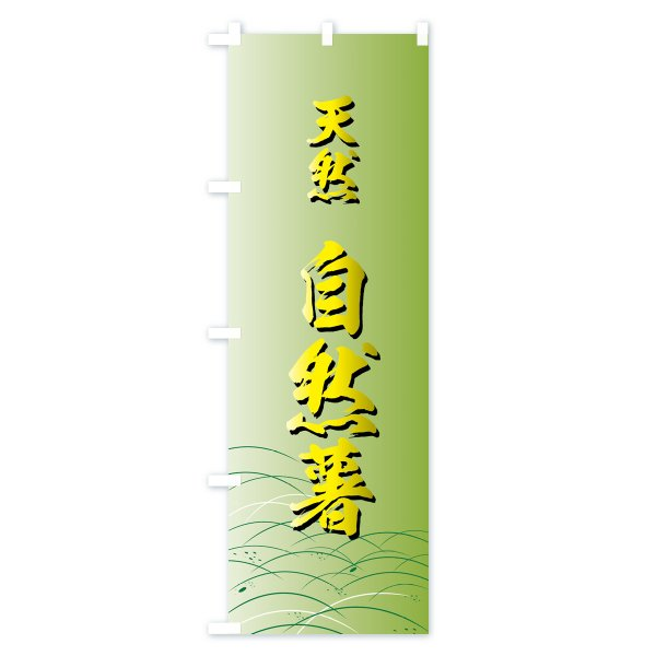 のぼり旗 自然薯|goods-pro|03