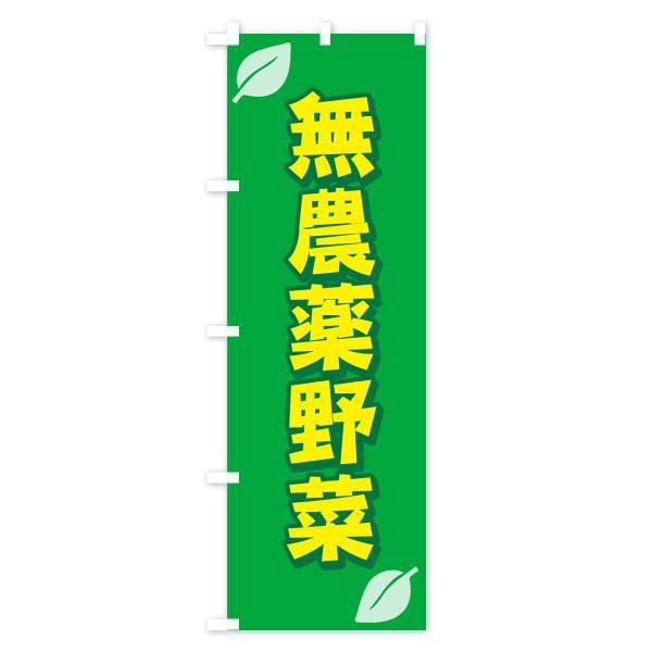 のぼり旗 無農薬野菜|goods-pro|02