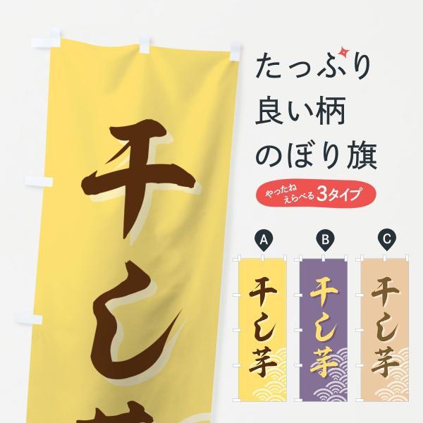 のぼり旗 干し芋|goods-pro