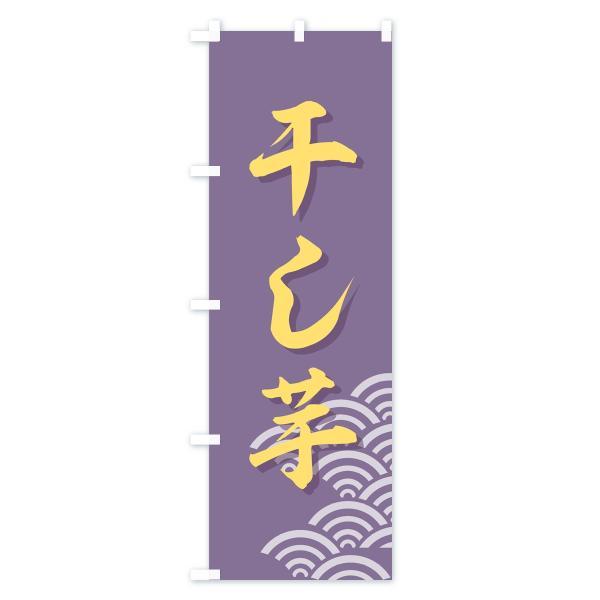 のぼり旗 干し芋|goods-pro|03