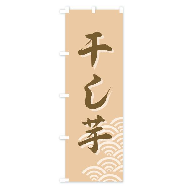 のぼり旗 干し芋|goods-pro|04