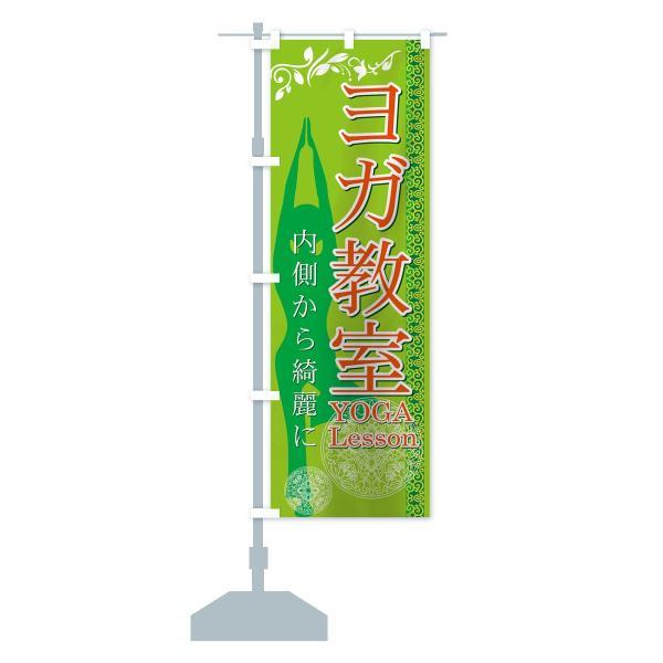 のぼり旗 ヨガ教室|goods-pro|13