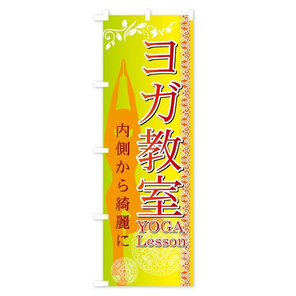 のぼり旗 ヨガ教室|goods-pro|03