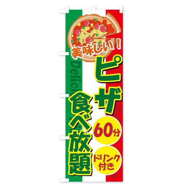 のぼり旗 ピザ食べ放題|goods-pro|03