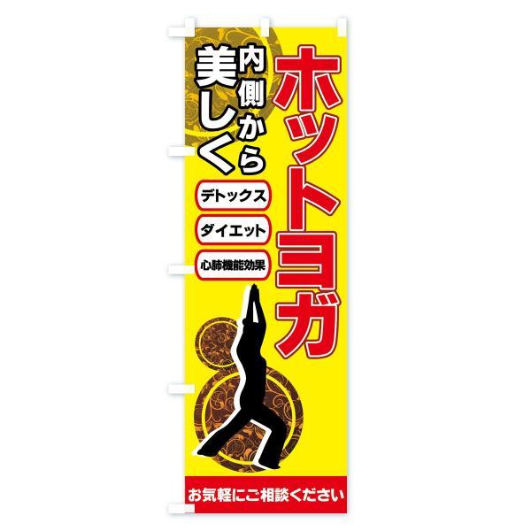 のぼり旗 ホットヨガ|goods-pro|02