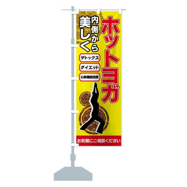 のぼり旗 ホットヨガ goods-pro 13