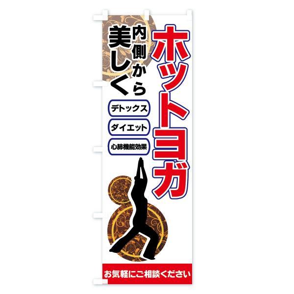 のぼり旗 ホットヨガ|goods-pro|03
