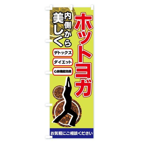 のぼり旗 ホットヨガ|goods-pro|04