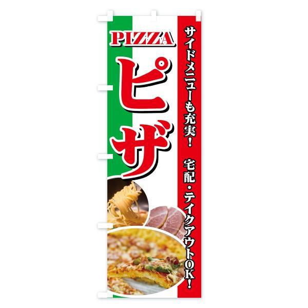 のぼり旗 ピザ|goods-pro|02
