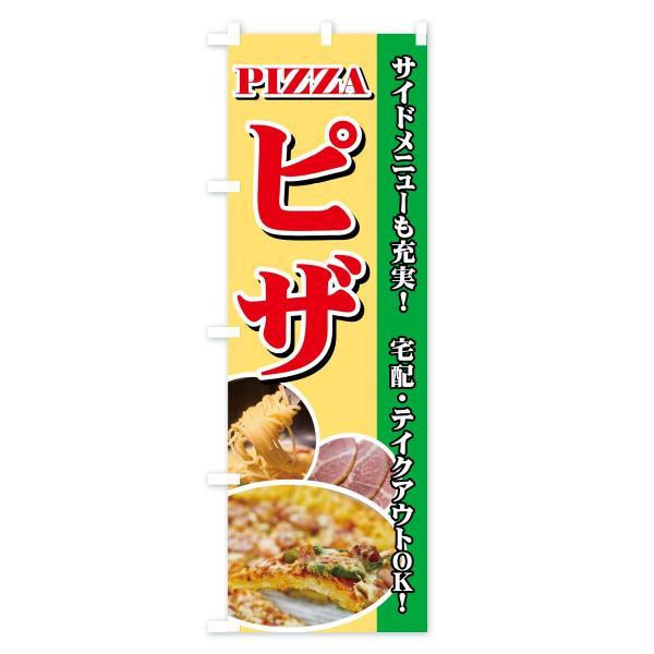 のぼり旗 ピザ|goods-pro|03