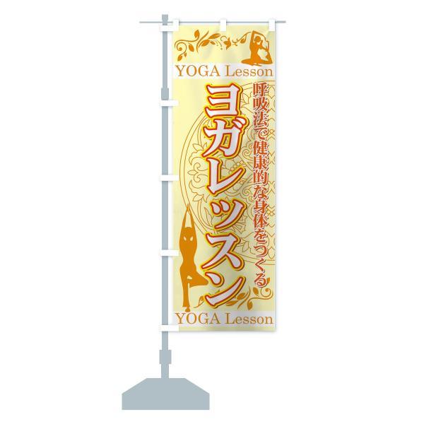 のぼり旗 ヨガレッスン|goods-pro|13