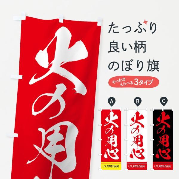 【名入無料】火の用心のぼり旗
