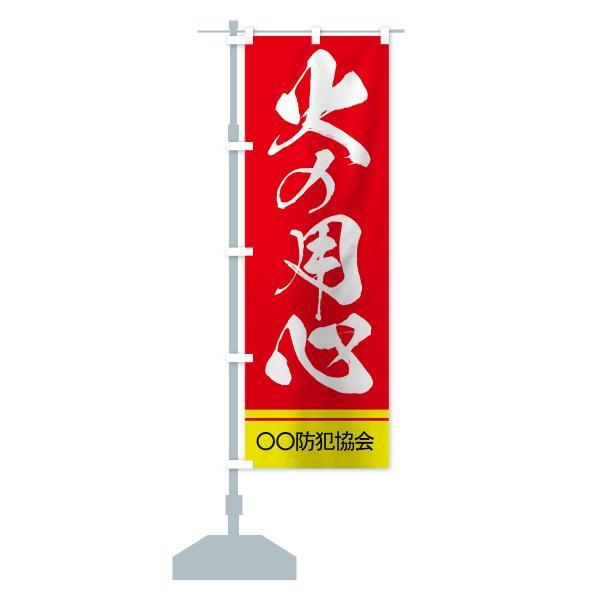 【名入無料】のぼり旗 火の用心|goods-pro|15