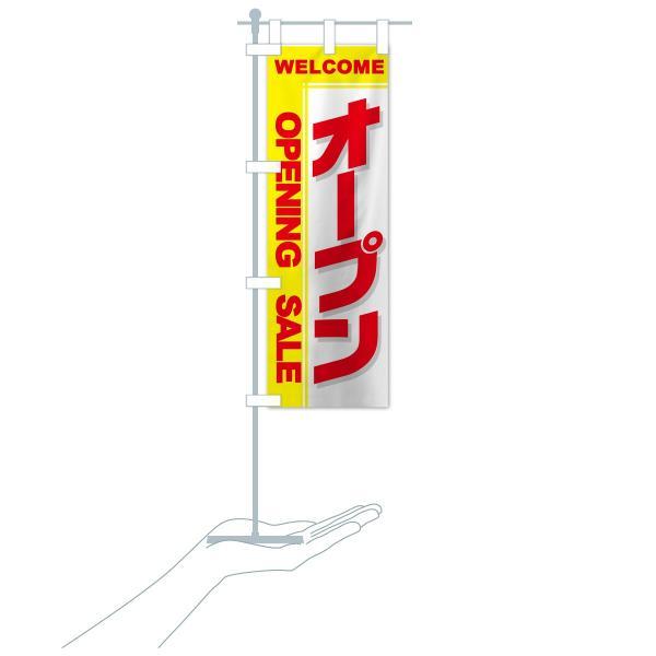 のぼり旗 オープン|goods-pro|16