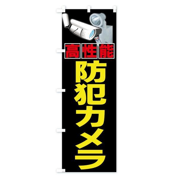 のぼり旗 防犯カメラ|goods-pro|02