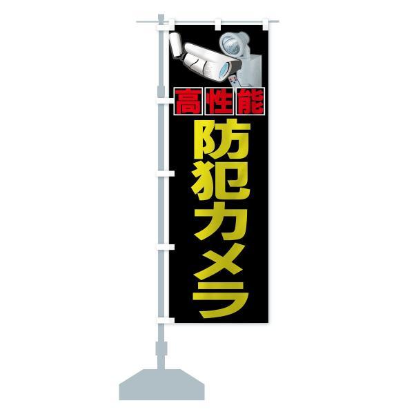 のぼり旗 防犯カメラ|goods-pro|13