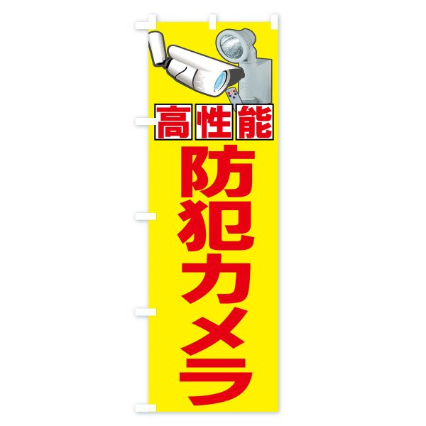 のぼり旗 防犯カメラ|goods-pro|04