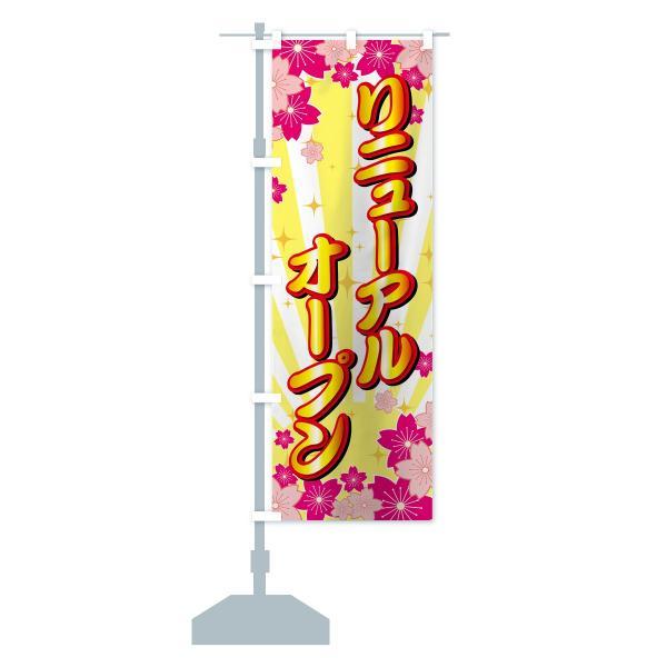のぼり旗 リニューアルオープン goods-pro 13