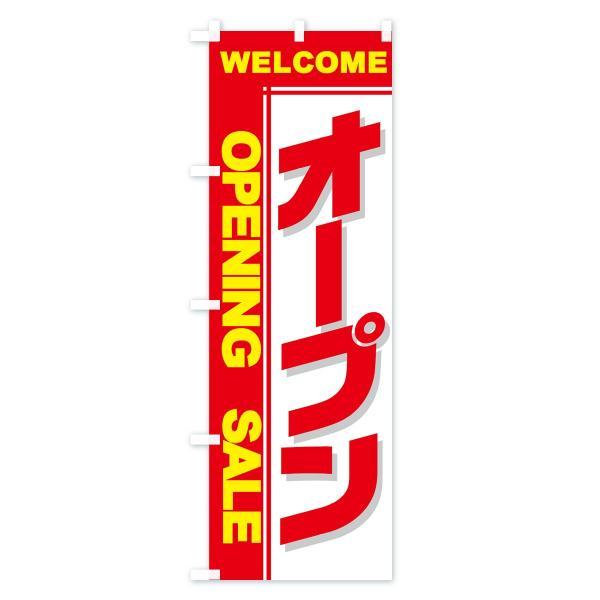 のぼり旗 オープン goods-pro 02