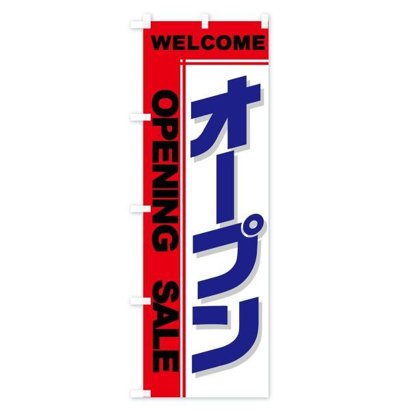 のぼり旗 オープン goods-pro 04