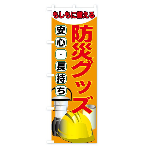のぼり旗 防災グッズ|goods-pro|02