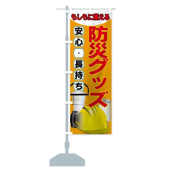 のぼり旗 防災グッズ|goods-pro|13