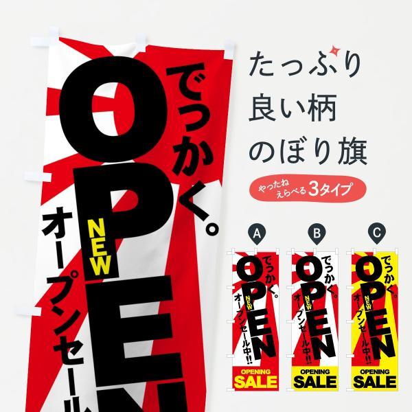 のぼり旗 NEW OPEN|goods-pro