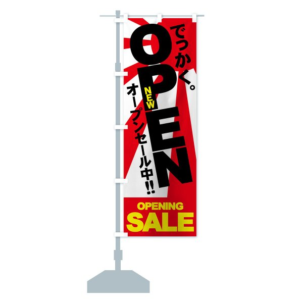 のぼり旗 NEW OPEN|goods-pro|13