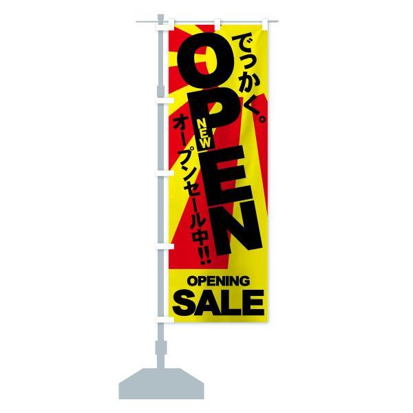 のぼり旗 NEW OPEN|goods-pro|15