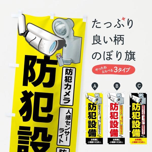 のぼり旗 防犯設備|goods-pro