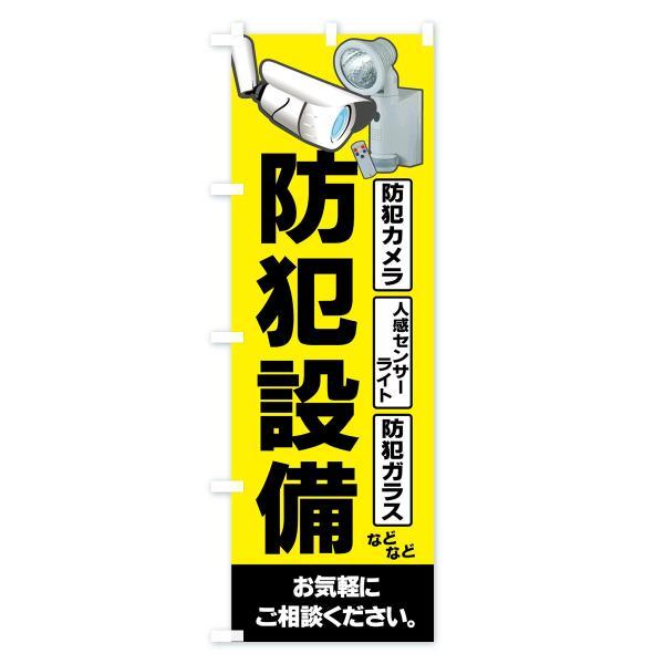 のぼり旗 防犯設備|goods-pro|02