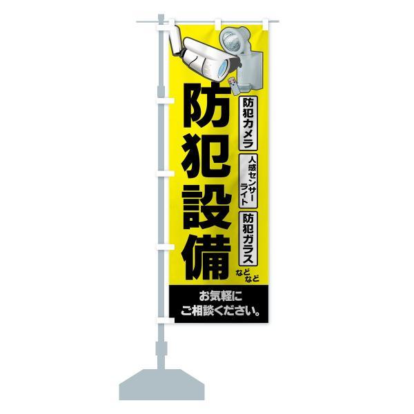 のぼり旗 防犯設備|goods-pro|13
