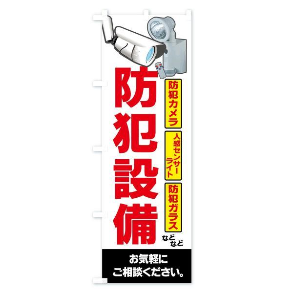 のぼり旗 防犯設備|goods-pro|03