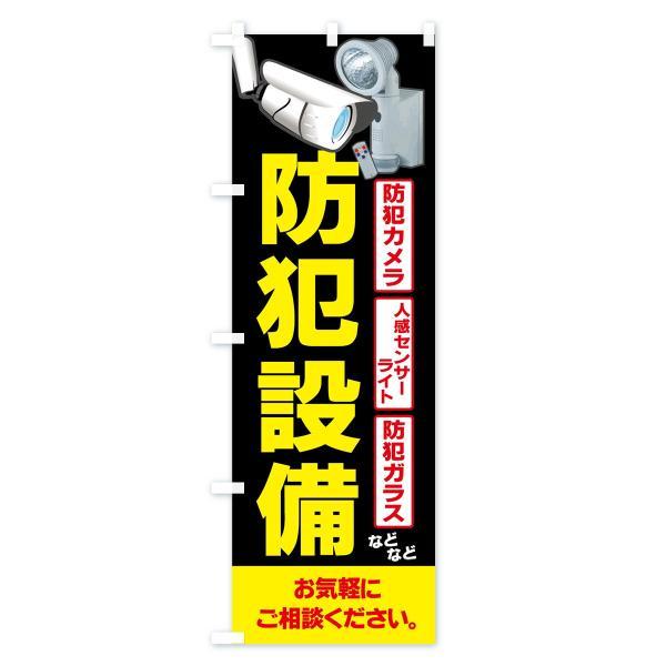 のぼり旗 防犯設備|goods-pro|04