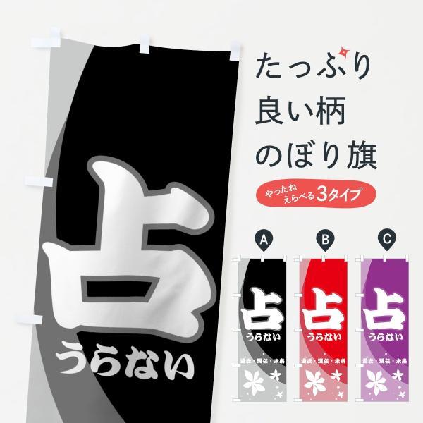 のぼり旗 占い|goods-pro