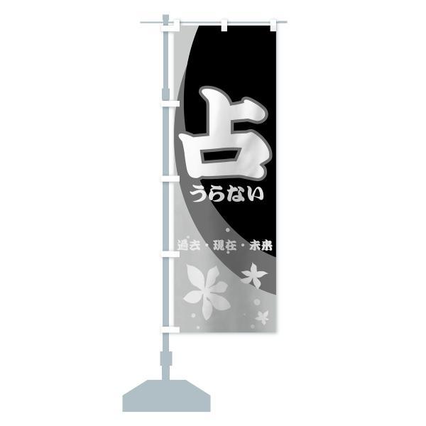 のぼり旗 占い|goods-pro|13