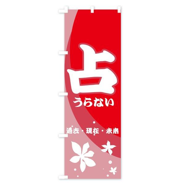 のぼり旗 占い|goods-pro|03